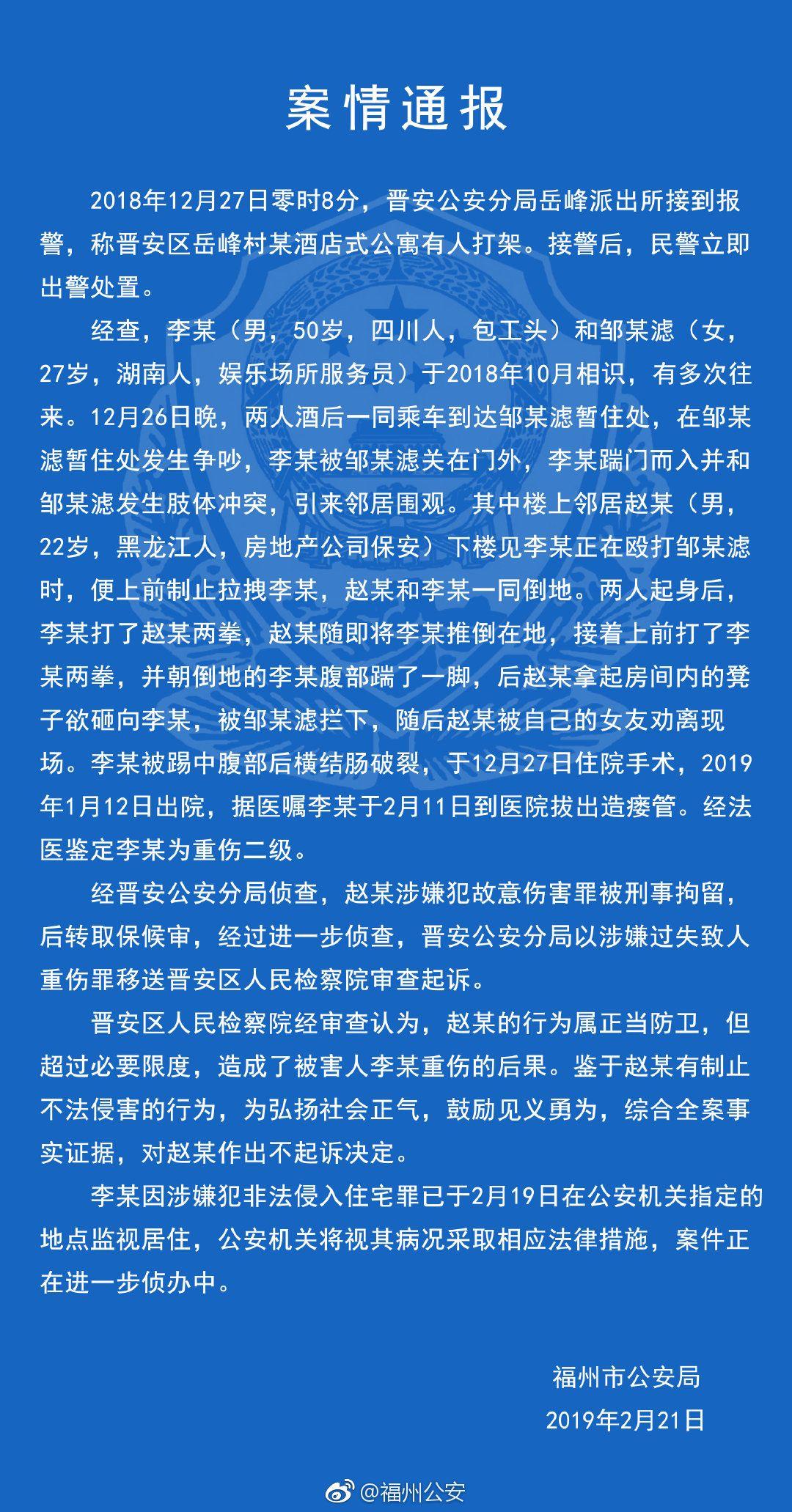 见义勇为还是故意伤害?——带你回顾引发全国热议的赵宇案-群益观察